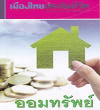 ออมทรัพย์20/14 โดย เมืองไทยประกันชีวิต