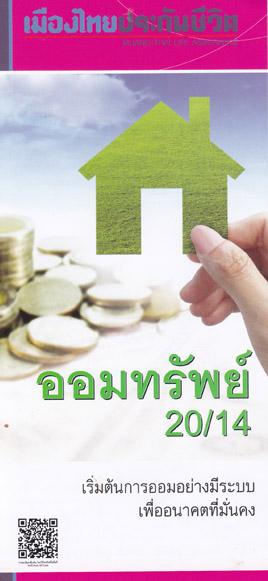 ออมทรัพย์ 20/14 โดย เมืองไทยประกันชีวิต