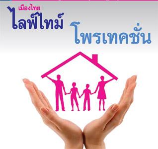 ไลฟ์ไทม์ โพรเทคชั่น โดย เมืองไทยประกันชีวิต
