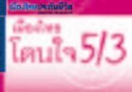 เมืองไทย โดนใจ 5/3