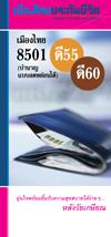 ประกันชีวิต บำนาญ 8501D55และ D60 โดย เมืองไทยประกันชีวิต