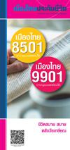 ประกันชีวิต บำนาญ 8501/9901 โดย เมืองไทยประกันชีวิต
