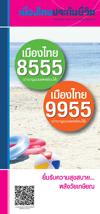 ประกันชีวิต บำนาญ 8555/9955 โดย เมืองไทยประกันชีวิต