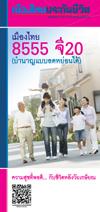 ประกันชีวิต บำนาญ 8555 จี 20 โดย เมืองไทยประกันชีวิต