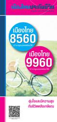 ประกันชีวิต บำนาญ 8560-9960 โดย เมืองไทยประกันชีวิต
