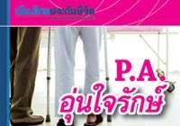 เมืองไทย P.A. อุ่นใจรักษ์ โดย เมืองไทยประกันชีวิต