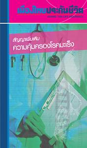 คุ้มครองโรคมะเร็ง โดย เมืองไทยประกันชีวิต
