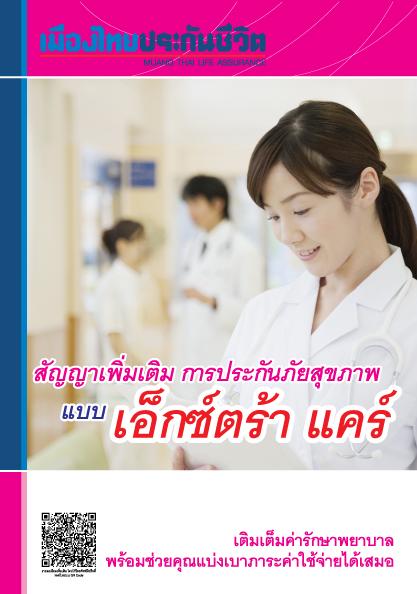 ประกันสุขภาพ Extra-Care โดย เมืองไทยประกันชีวิต