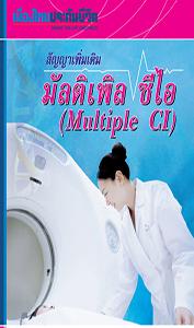 คุ้มครองโรคร้ายแรง มัลติเพิล ซีไอ โดย เมืองไทยประกันชีวิต