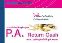 Muangthai P.A. Return Cash โดย เมืองไทยประกันชีวิต