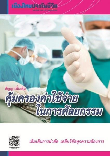 คุ้มครองศัลยกรรม โดย เมืองไทยประกันชีวิต