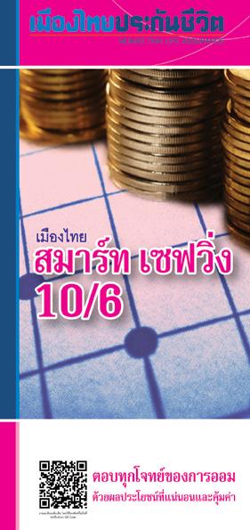 MuangThai_Smart_Saving10-6 โดย เมืองไทยประกันชีวิต