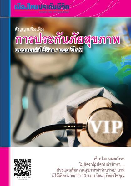 ประกันค่ารักษาพยาบาลแยกค่าใช้จ่าย โดย เมืองไทยประกันชีวิต