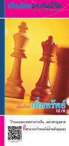 เมืองไทย เพิ่มทรัพย์ 12/6 โดย เมืองไทยประกันชีวิต