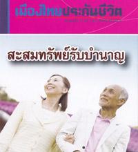 สะสมทรัพย์รับบำนาญ โดย เมืองไทยประกันชีวิต
